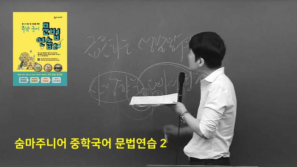 숨마주니어 중학국어 문법연습 1
