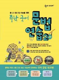 27 중학국어 문법연습 2